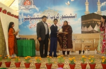 Inter-School Naat Competition 2015